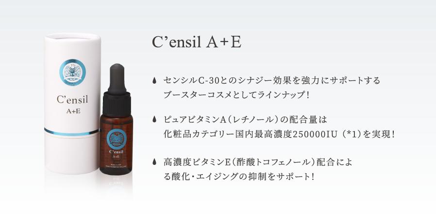C'ensil A+E