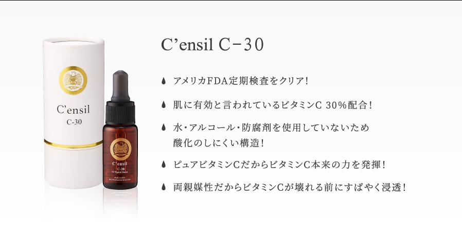 C'ensil C-30